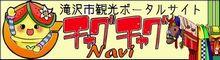滝沢市観光ポータルサイト