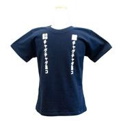 「チャグチャグ馬コ半纏(はんてん)半袖Tシャツ子供用 」の商品イメージ