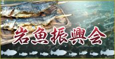 岩魚振興会