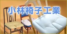 小林椅子工業