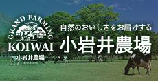 小岩井農場商品株式会社
