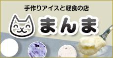 手作りアイスと軽食の店 まんま