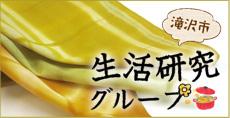 滝沢村生活研究グループ