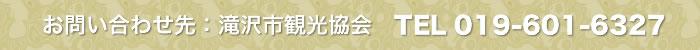 お問い合わせ先:滝沢市観光協会 TEL 019-601-6327