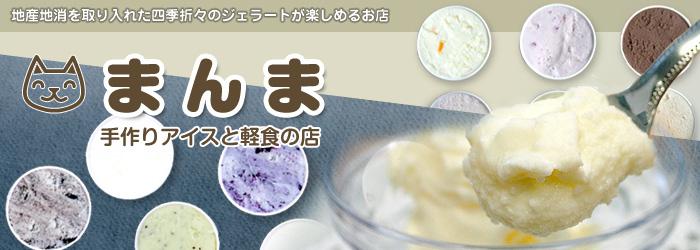 手作りアイスと軽食の店まんま