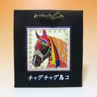 チャグチャグ馬コ刺繍オーナメント(茶色馬)