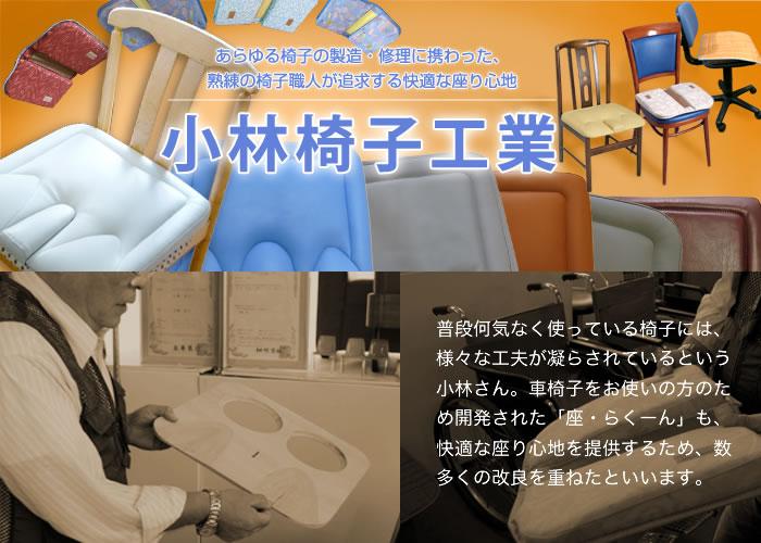 あらゆる椅子の製造・修理に携わった、熟練の椅子職人が追求する快適な座り心地