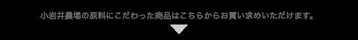 小岩井農場の原料にこだわった商品はこちらからお買い求めいただけます。