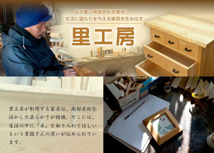 岩手山の南部赤松を使用し、生活にぬくもりを与える家具を生み出す里工房