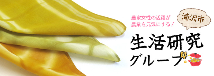 滝沢市生活研究グループ