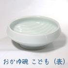 おかゆ碗(子供用・小・中)