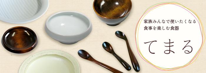 家族みんなで使いたくなる、食事を楽しむ食器「てまる」