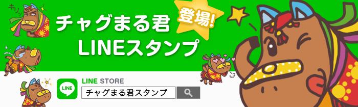 チャグまる君LINEスタンプ登場!