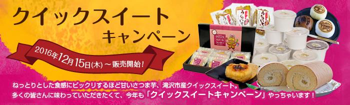 クイックスイートキャンペーン 販売期間2016年12月15日開催!