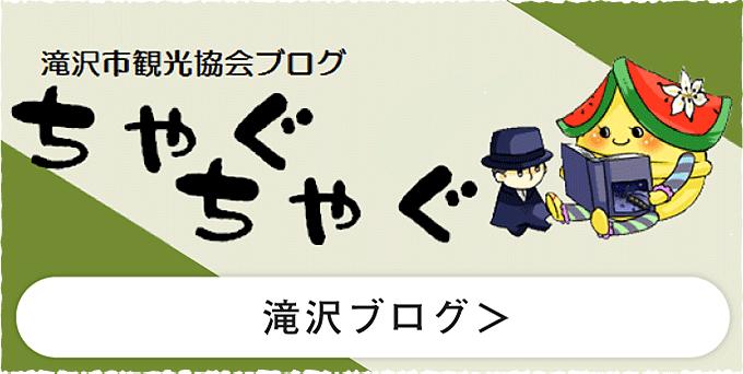滝沢市観光協会ブログ ちゃぐちゃぐ