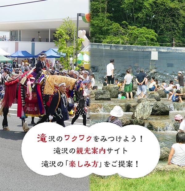 滝沢のワクワクをみつけよう!滝沢の観光案内サイト 滝沢の「楽しみ方」をご提案!