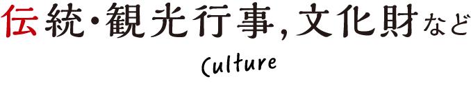 伝統・観光行事,文化財など